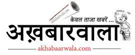 Akhabaarwala